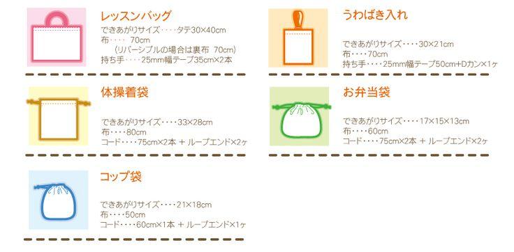 ビギナーママへのアドバイス! | 手芸用品・手芸材料の販売/専門店オカダヤ[okadaya 新宿]