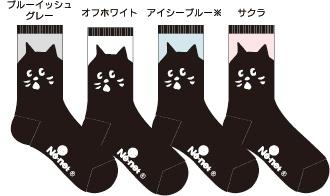 福助直営ショップ | Collaboration Item | Fukuske × Né-net コラボレーションソックス、タイツの販売を開始!