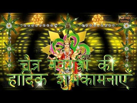 Chaitra Navratri 2017,Wishes,Whatsapp Video,Greetings,Animation,Messages,Festival,Hindi,Download - YouTube