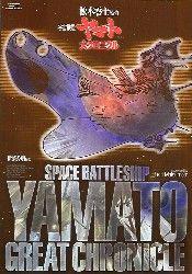 まんだらけ通販 | バンダイ/エンターテイメントバイブル22『宇宙戦艦ヤマトメカニック大図鑑1』