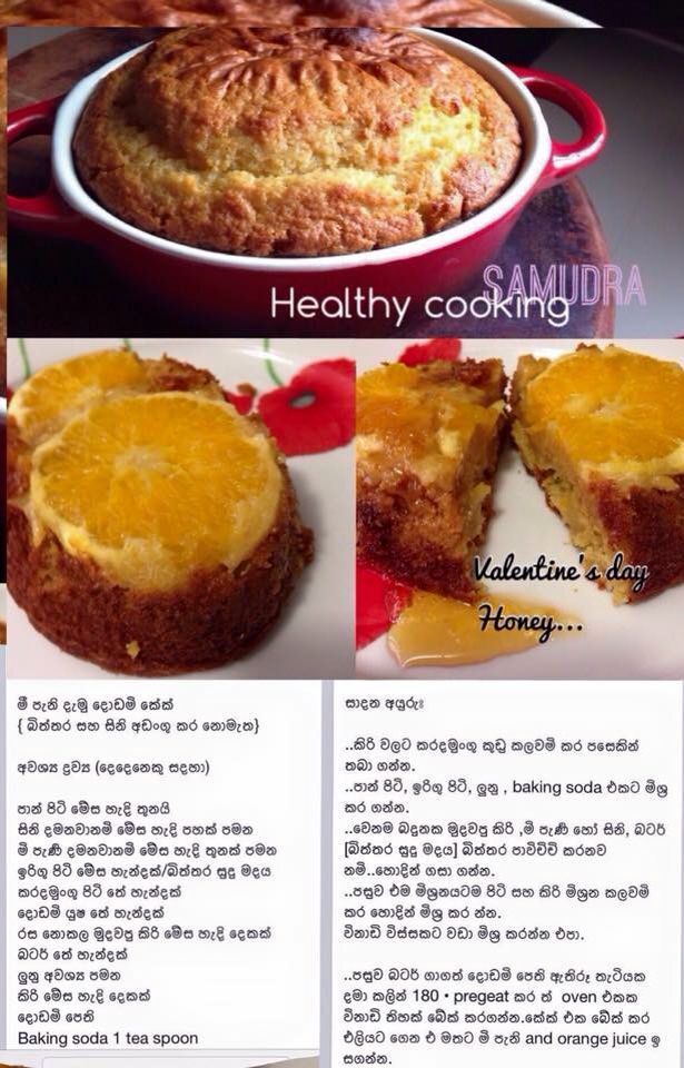 8 best saccore sinhala recepies images on pinterest essen eten orange cake ccuart Gallery