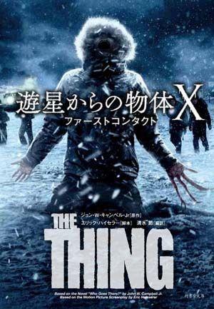 遊星からの物体X ファーストコンタクト:「THE THING」   遊星からの物体X ファースト