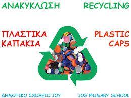 ανακυκλωση - Google Search