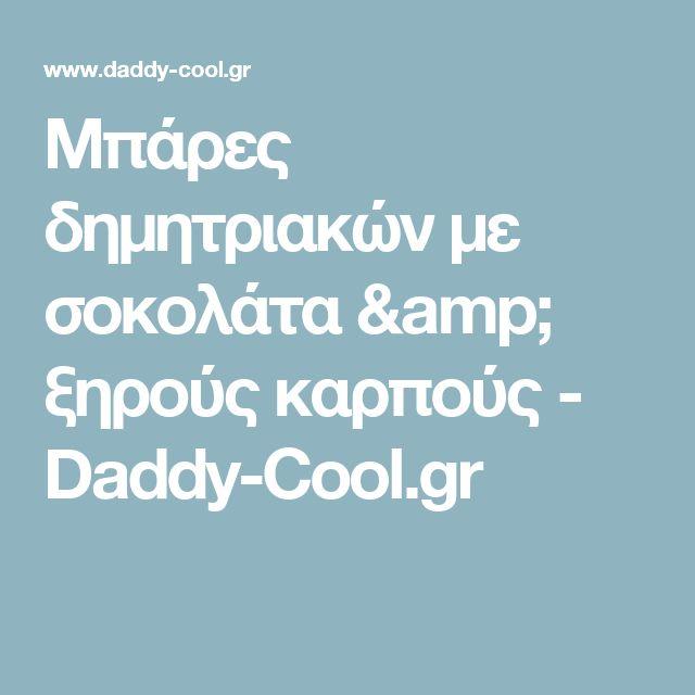 Μπάρες δημητριακών με σοκολάτα & ξηρούς καρπούς - Daddy-Cool.gr