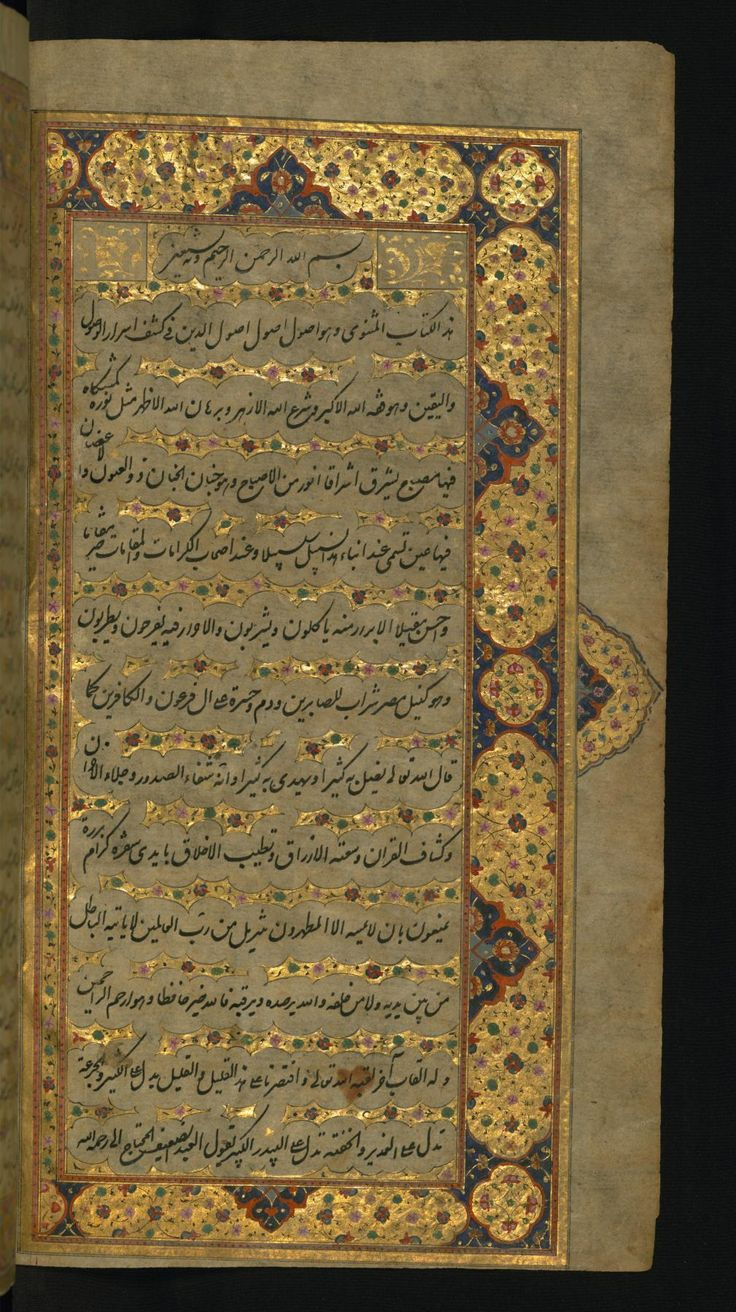Double-page Illuminated Incipit. This folio from Walters manuscript W.626 is the right side of a double-page illuminated incipit introducing the preface to the 1st book (daftar) of the Masnavi.