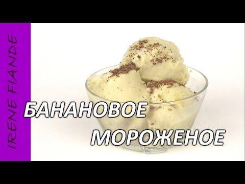 Домашнее Мороженое без сливок всего за 5 минут!!.Банановое мороженое ! - YouTube
