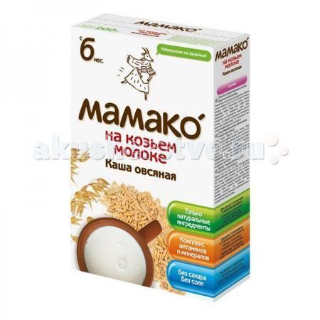 Мамако Молочная овсяная каша на козьем молоке с 6 мес. 200 г  — 275р.   Мамако Молочная овсяная каша на козьем молоке – это вкусное, легко усваиваемое, здоровое питание на козьем молоке без глютена, без сахара, без соли, которое идеально подходит для первого прикорма с 4 - 6 месяцев.  Особенности: Овес является чемпионом среди злаков по содержанию клетчатки. Овсяная крупа содержит 2 вида клетчатки: растворимую и нерастворимую. Нерастворимая клетчатка стимулирует опорожнение кишечника…