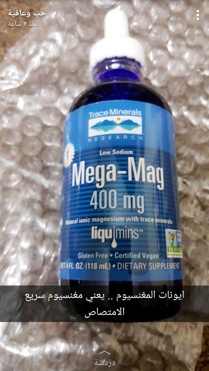 Pin By Aman On تغذية علاجية المعدة بيت الداء و الدواء توعية In 2020 Ionic Magnesium Vitamin Water Bottle Bottle