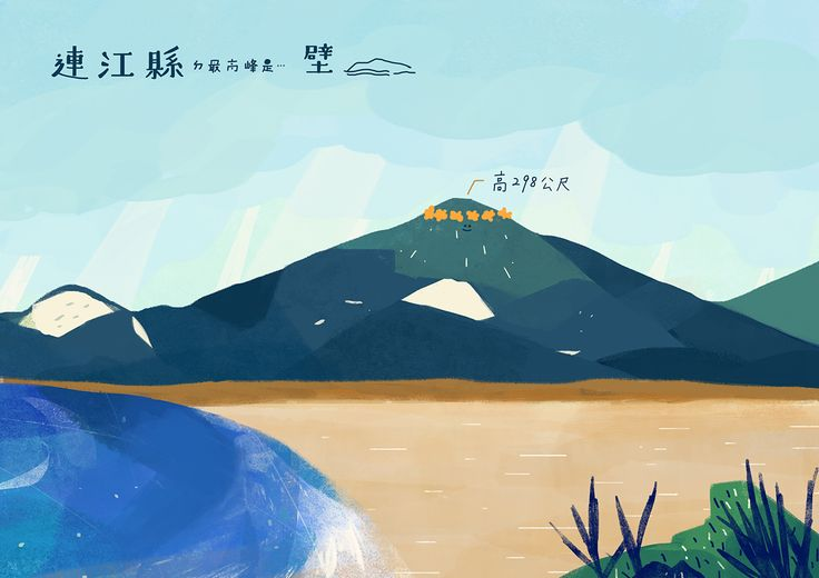 Taiwan Highest Mountains 01 on Behance