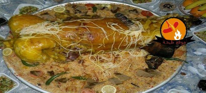 طريقة عمل المفطح السعودي موقع طبخة Food Chicken Beef