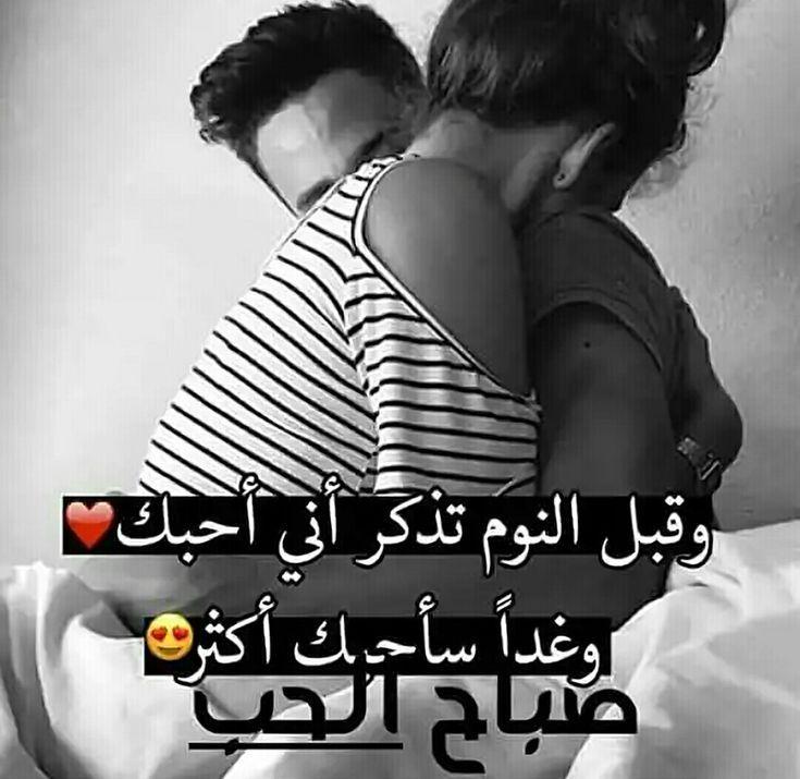 وقبل النوم تذكر أني أحبك وغدا سأحبك أكثر Love Smile Quotes Calligraphy Quotes Love Friendship Quotes Funny