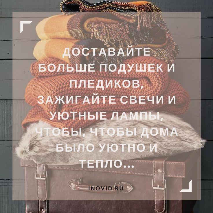Доставайте больше подушек и пледиков, зажигайте свечи и уютные лампы, чтобы дома было уютно и тепло... #осень #уют #тепло #дом #декор #подушки #пледы #свечи #лампы