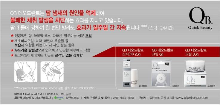 QB Brochure_back