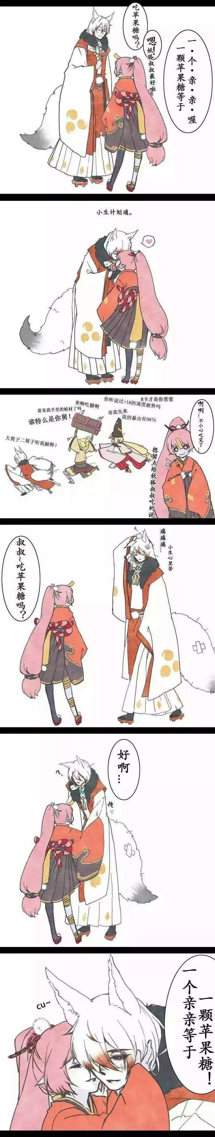 阴阳师 妖狐x跳跳妹妹 一个苹果糖换一个亲亲w超可爱w