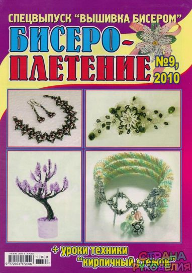 Бисероплетение 2010'09. - Бисероплетение - Журналы по рукоделию - Страна рукоделия