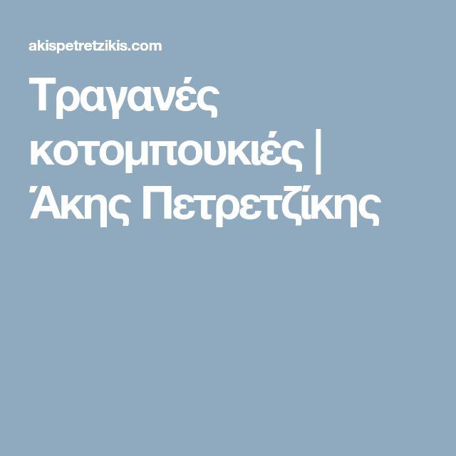 Τραγανές κοτομπουκιές   Άκης Πετρετζίκης