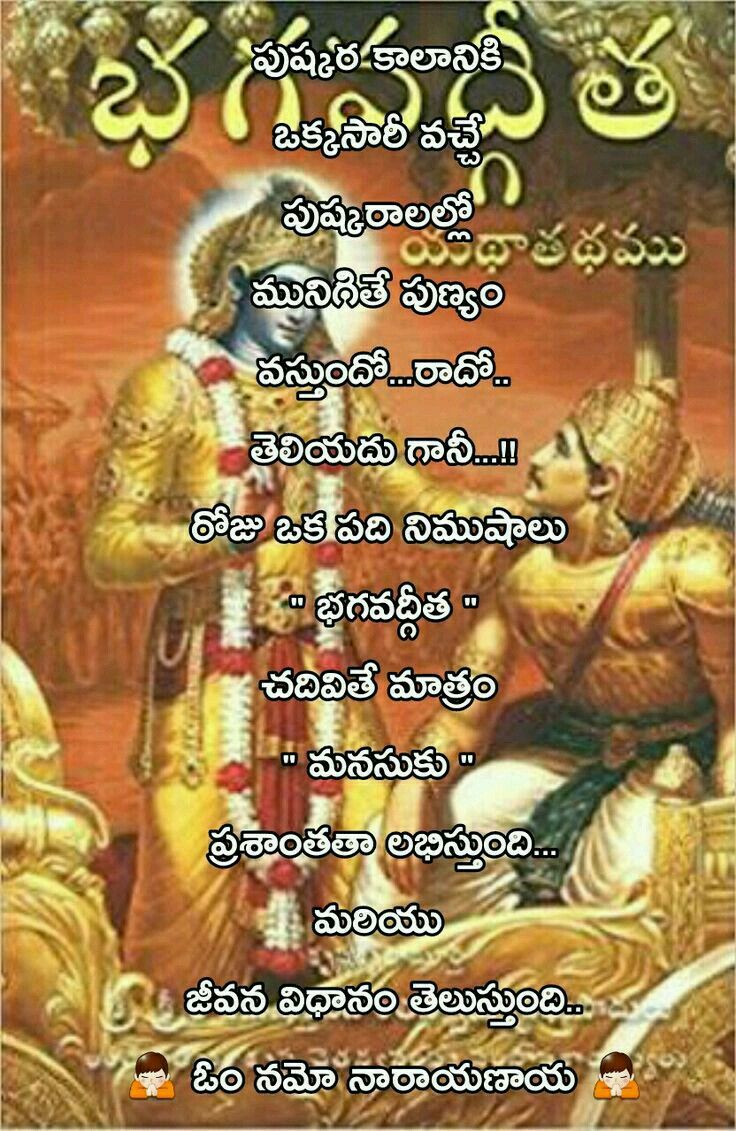 Pin By Raghavendra Murari On భగవద గ త Krishna Quotes