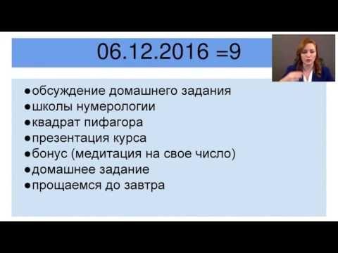 Записи интенсива НУМЕРОЛОГИЯ