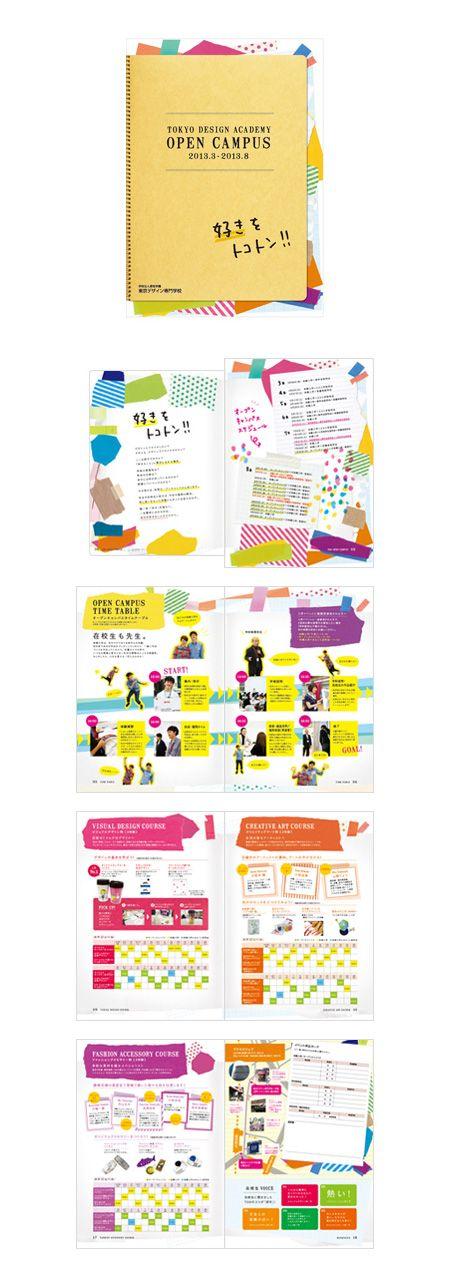 東京デザイン専門学校 |「オープンキャンパス2013」