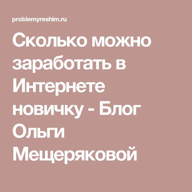 Сколько можно заработать в Интернете новичку - Блог Ольги Мещеряковой