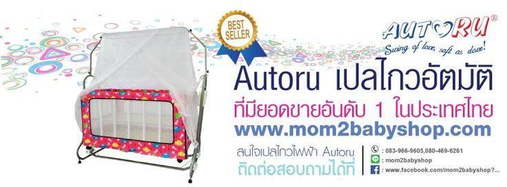 เปลไกวไฟฟ้า Autoru ยอดขายอันดับ 1 ในประเทศไทย ดูรายละเอียดเพิ่มเติมได้ที่ www.mom2babyshop.com  สนใจสั่งซื้อเปลไกวไฟฟ้าอันดับ 1 ของประเทศไทย ติดต่อได้ที่  Website : http://www.mom2babyshop.com/ Tel : 083-966-9605,080-469-6261 Line Id : mom2babyshop In Box : https://www.facebook.com/messages/mom2babyshop