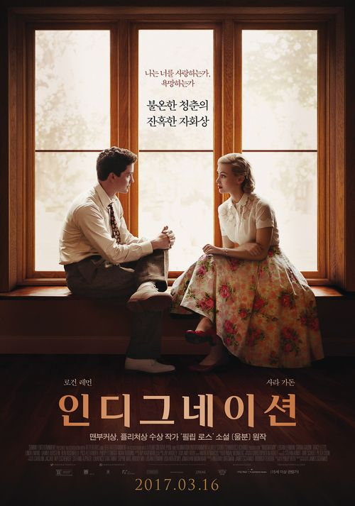 Indignation 【 FuII • Movie • Streaming