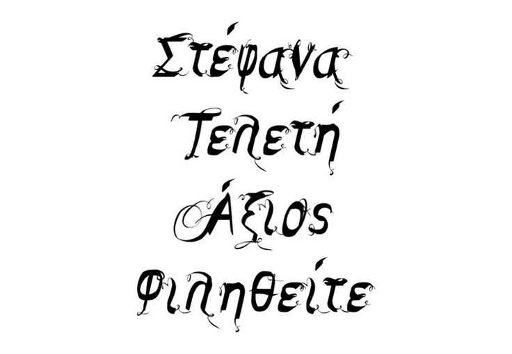 PVF_Ceremony #typeface #Greek #ornamental #typography #font by Γράμματα 2€