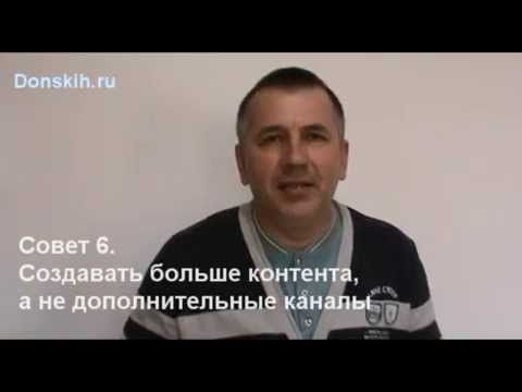 7 советов по продвижению на YouTube от бизнес тренера Андрея Донских (+п...