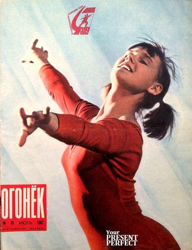 Вырезки из советских журналов / Назад в СССР / Back in USSR