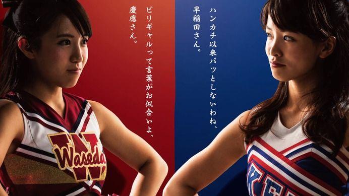 東京六大学野球、伝統の早慶/慶早戦のポスター