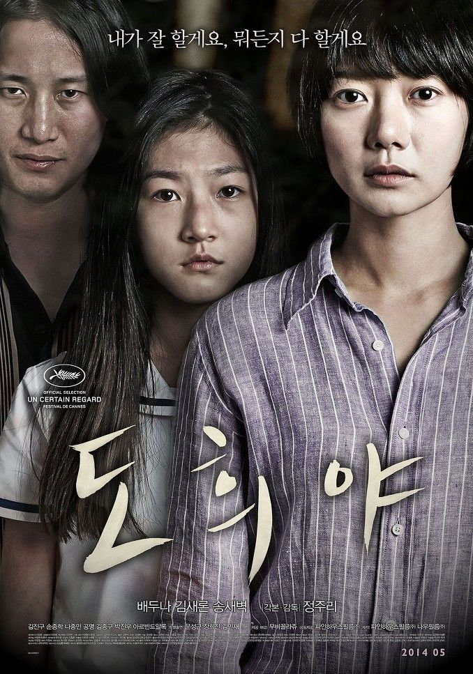 A Girl At My Door Korean Movie 2014▶Lee Young-nam has been transfered as head officer at a police substation in a remote town. While there, she meets a dilapidated teen girl named Seon Do-hee- whose both abused by classmates and her stepfather. Young-nam makes it her duty to protect her and takes her in, however someone is holding a dark secret.