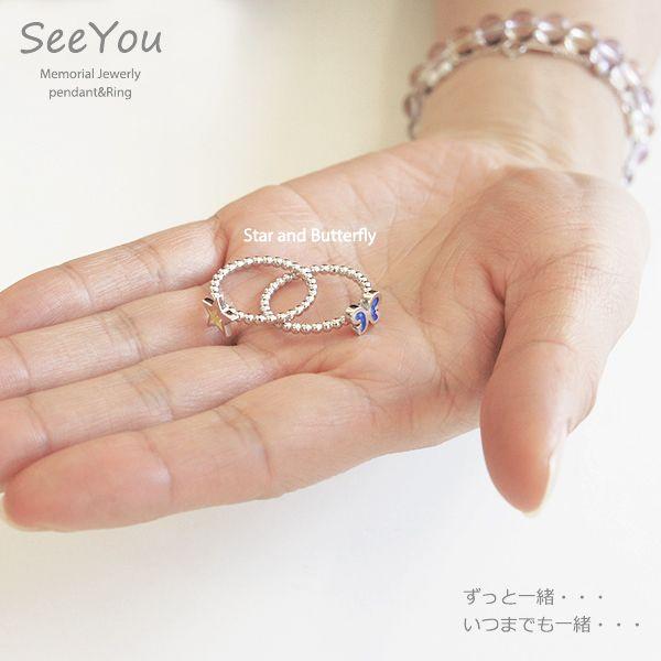 遺骨リング Seeyouデザインリング セミオーダー商品 手元供養の未来創想 リング 遺骨 指輪