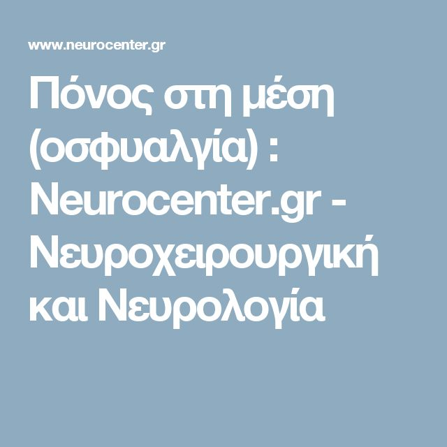 Πόνος στη μέση (οσφυαλγία) : Neurocenter.gr - Νευροχειρουργική και Νευρολογία