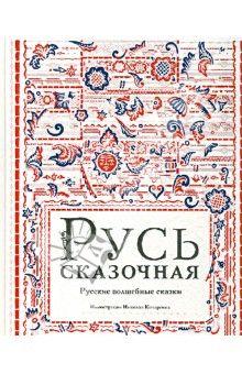 Николай Кочергин по праву снискал славу выдающегося художника-сказочника. Ему одинаково удавались как пошаговое иллюстрирование сказок, так и создание иллюстраций-обобщений, претендующих называться сказочными картинами. В этих кочергинских...