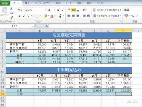 Microsoft Excel2010使い方講座【動学.tv】