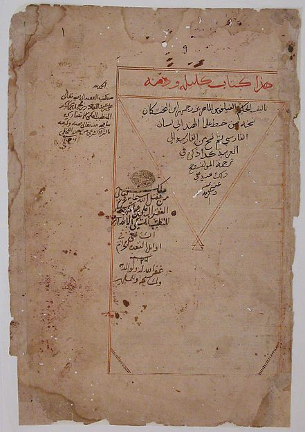 Opening Page from a Kalila wa Dimna 18th century Geography: Egypt or Syria