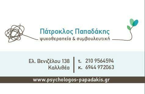 Business card www.psychologos-papadakis.gr