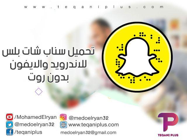 تحميل تطبيق سناب شات بلس للاندرويد والايفون بروت وبدون روت Snapchat Plus Https Ift Tt 2rgjtmu Tech News Snapchat News