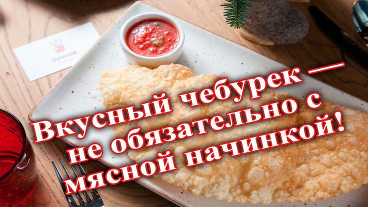 Вкусный чебурек   чебурек с брынзой Пузырчатое тесто и сочная начинка