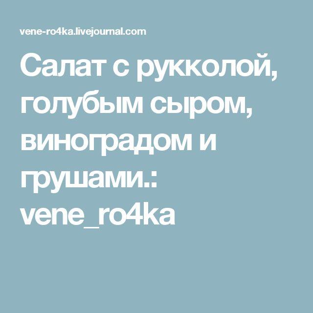 Салат с рукколой, голубым сыром, виноградом и грушами.: vene_ro4ka