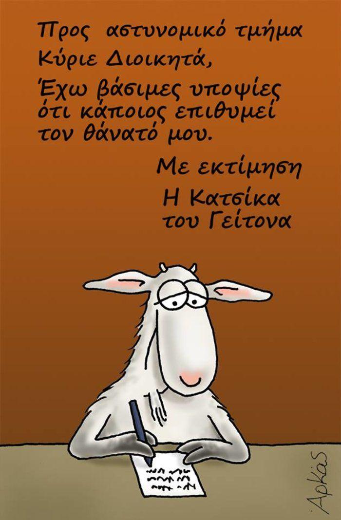 To αιχμηρό σκίτσο του Αρκά για το τροχαίο με την Πόρσε |thetoc.gr