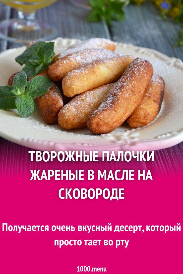 Творожные палочки жареные в масле на сковороде | Рецепт ...