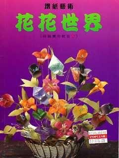 Origami virágok 2 - Origami Kreatív - Веб-альбомы Picasa