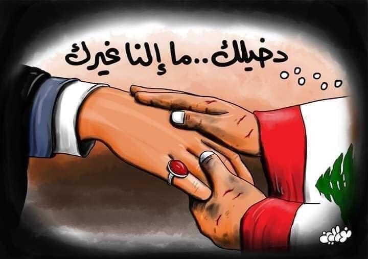 موقع المقاومة الإسلامية في لبنان الشهيد إبراهيم أحمد رمال In 2020 Morning Wish Caricature Wish