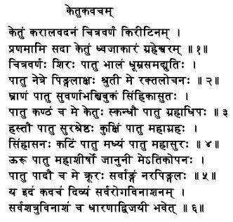 Ketu Stotram in Sanskrit PDF