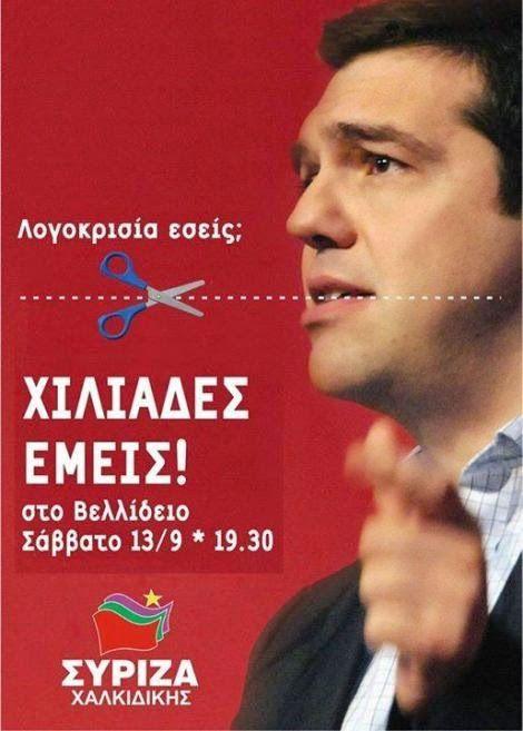 Άνεμος Αντίστασης: Πού θα προβληθεί, σε όλη την Ελλάδα,  η ομιλία Τσί...