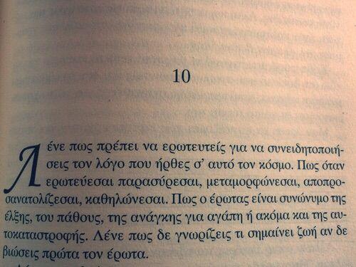 Έρωτας!