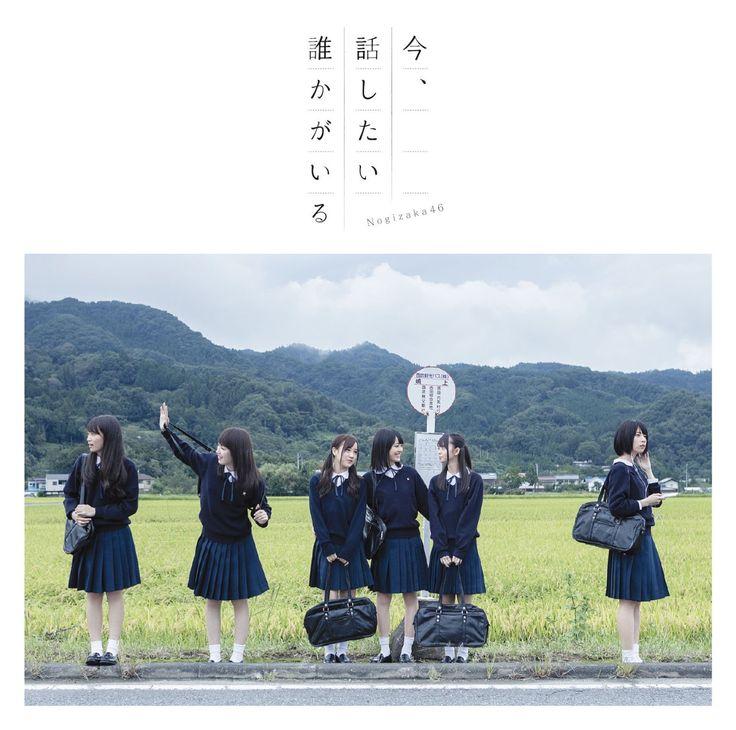 Amazon.co.jp: 乃木坂46, 秋元康, 丸山真由子, 久下真音, Akira Sunset, APAZZI : 今、話したい誰かがいる(Type-C)(DVD付) - 音楽
