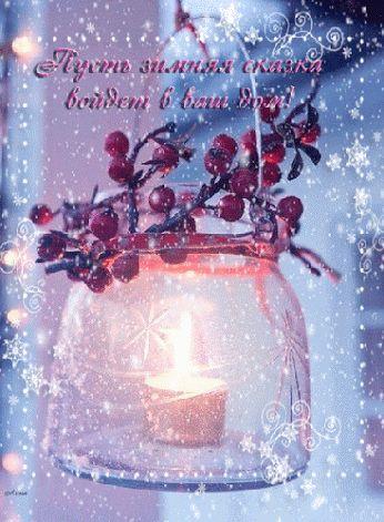 Доброе зимнее утро картинки анимация  В чудесное утро зимы и мороза, Когда в небесах виднеются звезды, Желаю тепла, карамели, ирисок, Чтоб рядом был тот, кто Вам дорог и близок. Чтоб голос его согревал Вас все чаще, И в доме у Вас таилось ненастье, Чтоб радость наполнила дом Ваш и чашу, Чтоб с каждым деньком …
