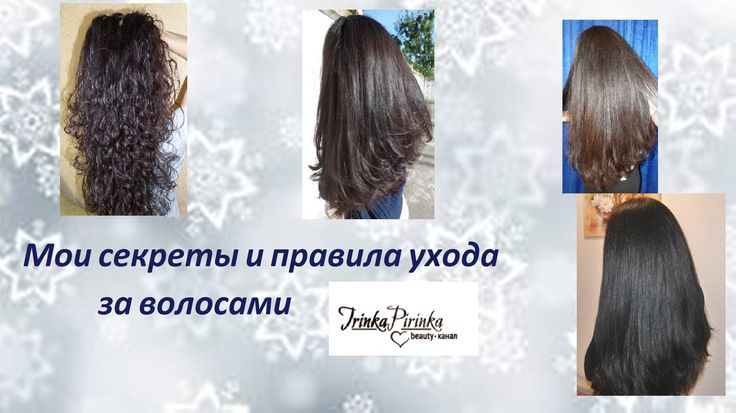Правила ухода за волосами // Irinka Pirinka